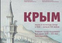 В Казани показали «Крымские жемчужины татарской сокровищницы»