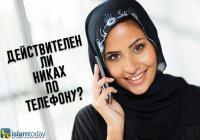 Действителен ли никах, прочитанный по телефону?