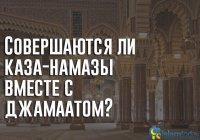 Можно ли восстанавливать пропущенные намазы вместе с джамаатом?