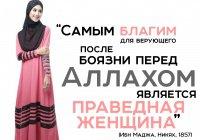 Таких женщин Пророк (ﷺ) называл наивысшим мирским благом