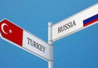 Современное состояние торгово-экономических связей России и Турции