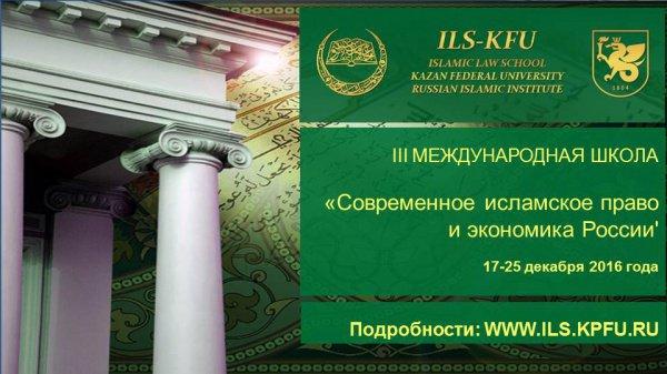 Откройте для себя мир исламской экономики и права!