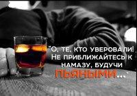 Принимается ли намаз, если человек выпил спиртное?