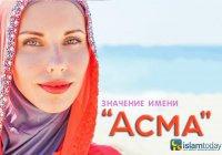 """Женское мусульманское имя, означающее """"господствующая"""""""