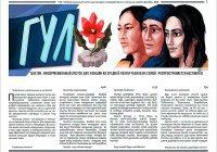 В Петербурге вышел в свет первый номер газеты для женщин из Центральной Азии