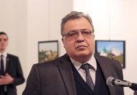 МИД РФ подтвердил гибель российского посла в Турции