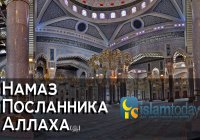 Намаз посланника Аллаха (ﷺ): Время намаза. Фард