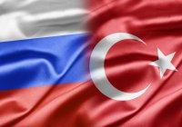 Россия отказала Турции в безвизовом режиме