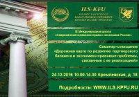 Присоединяйтесь к работе зимней школы исламского права в КФУ!