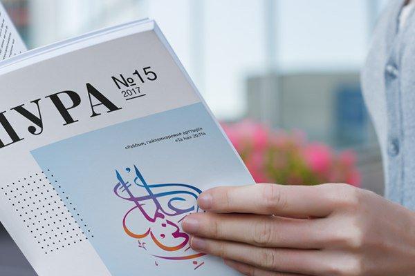 ИД «Хузур» выпустил 15 номер богословского альманаха «Шура»