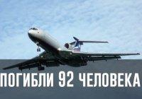 Ту-154, летевший в Сирию, упал в Черное море