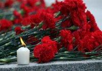Сегодня в России - общенациональный траур