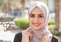 """Женское имя, означающее """"красавица"""" на всех языках мира"""