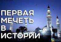 Побывайте внутри самой первой мечети в истории