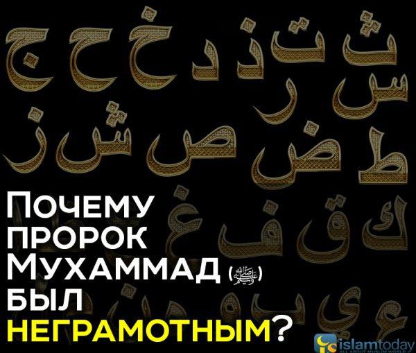 Как пророк Мухаммад (ﷺ) жил без алфавита?