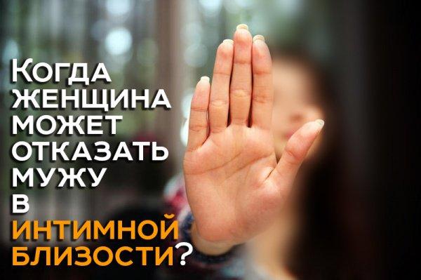 Может ли женщина по причине усталости или плохого самочувствия отказать мужу в интимной близости?