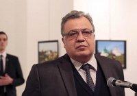 Власти Турции запретили СМИ освещать убийство российского посла