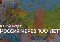 Россия через 100 лет: 4 главных фактора развития