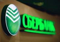 Сбербанк начал выплачивать страховку вкладчикам «Татфонбанка»