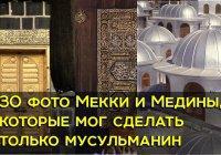Фотограф, сменивший бурную светскую жизнь на ислам, сделал потрясающие фото Мекки и Медины