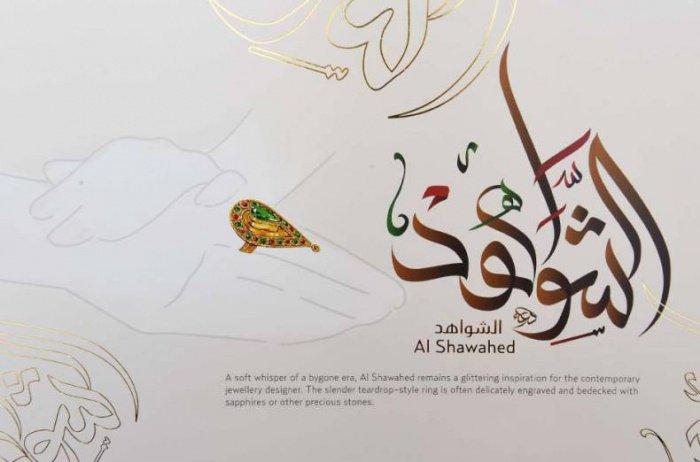 Аль-Шавахид