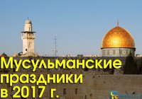 Мусульманские праздники в 2017 году (ИНФОГРАФИКА)
