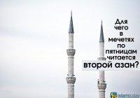 Для чего во времена Усмана (р.а.) в мечетях по пятницам стал читаться второй азан?