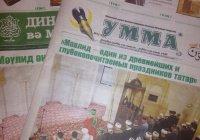 ИД «Хузур» выпустил очередные номера «Уммы» и «Дин вә мәгыйшәт»
