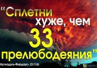 Грех, который хуже, чем 33 прелюбодеяния