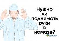 Поднимал ли Пророк Мухаммад (ﷺ) руки во время намаза?
