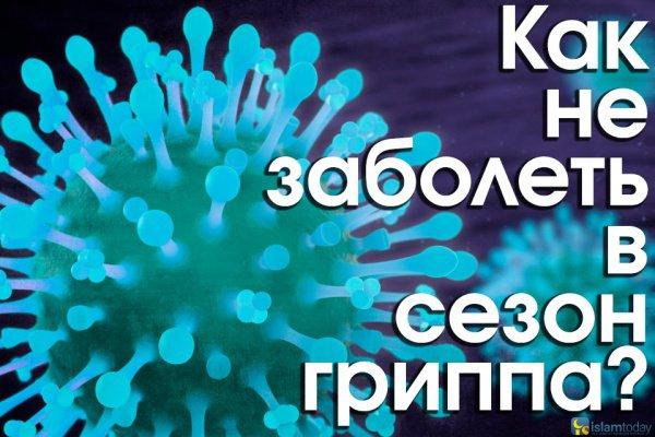 Топ-6 природных средств для профилактики гриппа