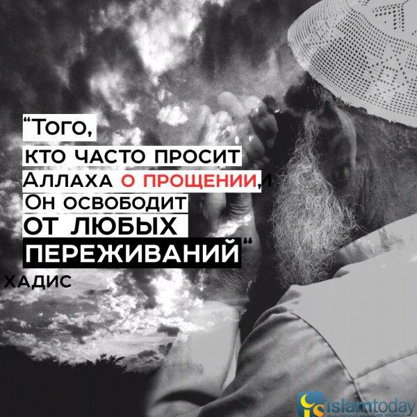 России онлайн как просить аллаха о прощении погоде температуре воды