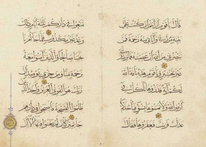 Египетский Коран. Период Мамлюков. XIV век.