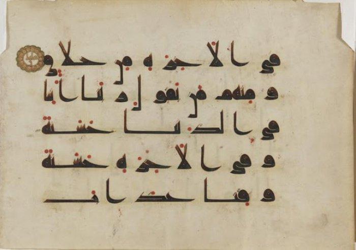 Коран, изданный в Ираке в IX-X вв.