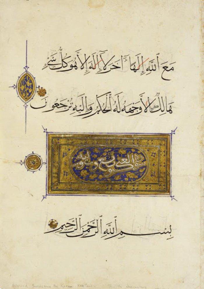 Египет. 600-летний Коран периода Мамлюков.