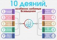 10 деяний, особенно любимые Аллахом