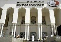 В ОАЭ учрежден туристический суд