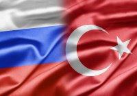 Турция надеется, что Россия отменит визовый режим
