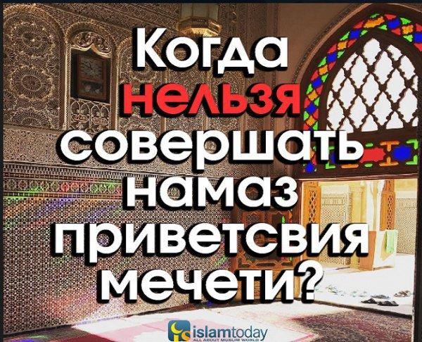Случаи, в которых не читается намаз приветствия мечети