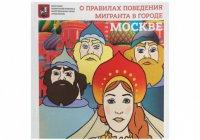 В Москве издали брошюру с комиксами для мигрантов