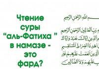 Обязательно ли читать в намазе суру аль-Фатиха?