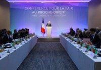 На конференции в Париже высказались за независимость Палестины