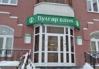 """В лишенном лицензии """"Булгар банке"""" введена временная администрация"""
