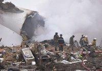 Расследованием крушения самолета под Бишкеком займутся США и Турция