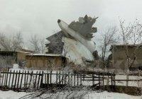 В Киргизии по авиакатастрофе под Бишкеком открыта «горячая линия»
