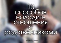 Поссорились с близкими? Эти 10 советов помогут устранить конфликты навсегда