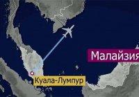Спасатели так и не нашли пропавший малазийский боинг. Операция завершена