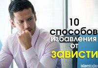 10 способов избавления от качества, которое не позволит вам войти в Рай