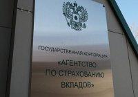 Более 117 тысяч вкладчиков Татфондбанка получили страховые выплаты