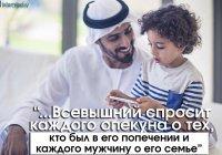 7 качеств, которые мусульманин должен воспитать в своих детях